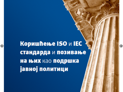 Utilizing and positioning ISO and IEC standards such as strong policy policies