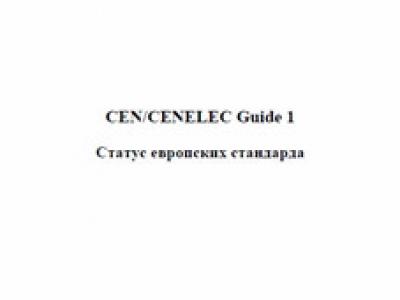 CEN / CENELEC Guide 1 - Status of European Standards