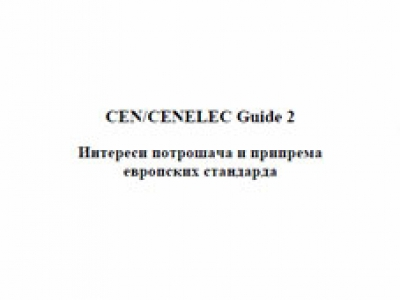 CEN / CENELEC Guide 2 - Consumer interests and the preparation of European standards