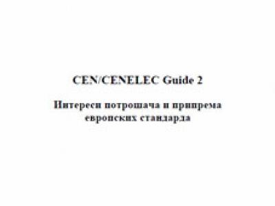 CEN/CENELEC Guide 2 -  Interesi potrošača i priprema evropskih standarda