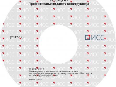 Evrokod 6 – Projektovanje zidanih konstrukcija - 1. izdanje
