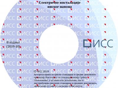 Električne instalacije niskog napona - 2. izdanje