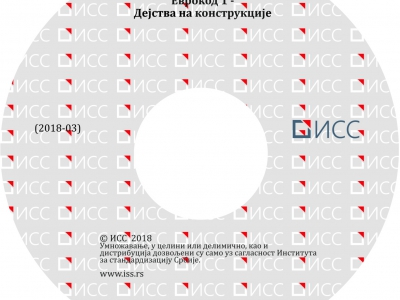 Evrokod 1 – Dejstva na konstrukcije - 1. izdanje