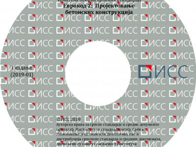 Evrokod 2: Projektovanje betonskih konstrukcija - 2. izdanje