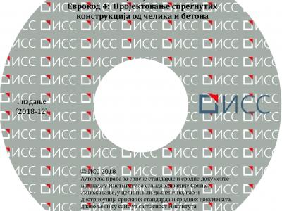 Evrokod 4: Projektovanje spregnutih konstrukcija od čelika i betona - 1. izdanje