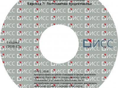 Evrokod 7: Geotehničko projektovanje - 1. izdanje