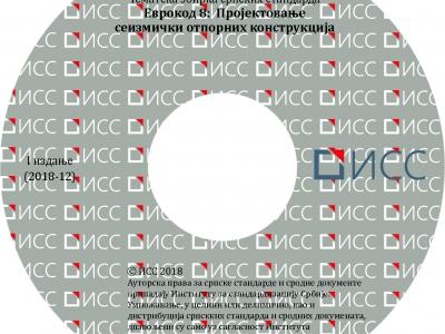Evrokod 8: Projektovanje seizmički otpornih konstrukcija - 1. izdanje