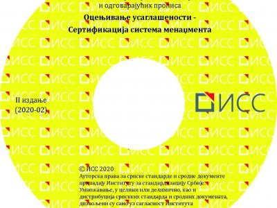 Оцењивање усаглашености – Сертификација система менаџмента - 2. издање
