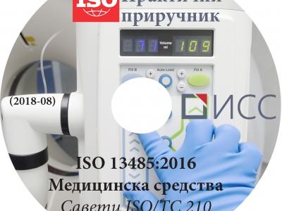 Publikacija ISO 13485:2016, Medicinska sredstva - Saveti ISO/TC 210 / CD