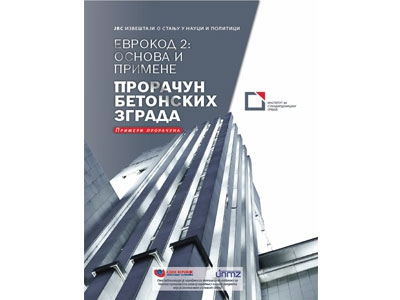 Evrokod 2: Osnova i primene - Proračun betonskih zgrada - Primeri proračuna