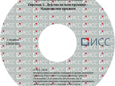 Еврокод 1: Дејства на конструкције – Национални прилози – 1. издање