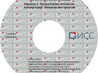 Еврокод 2: Пројектовање бетонских конструкција – Национални прилози – 1. издање