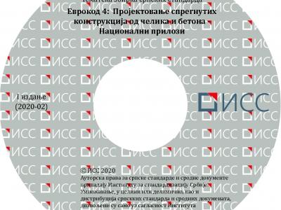 Еврокод 4: Пројектовање спрегнутих конструкција од челика и бетона – Национални прилози – 1. издање