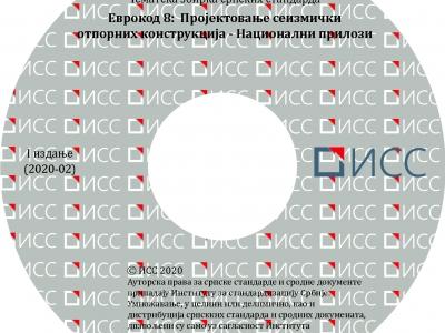 Еврокод 8: Пројектовање сеизмички отпорних конструкција – Национални прилози – 1. издање