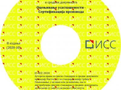Оцењивање усаглашености – Сертификација производа – 2. издање