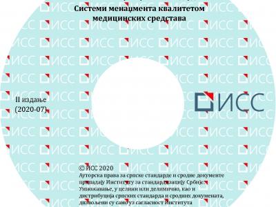Системи менаџмента квалитетом медицинских средстава – 2. издање