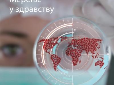 20. мај - Светски дан метрологије