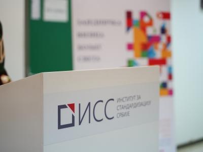 Дан Института за стандардизацију Србије