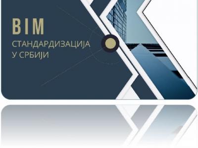 BIM standardizacija u Srbiji